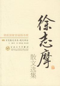 徐志摩散文选集/百花散文书系