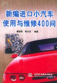 新编进口小汽车使用与维修400问(特价/封底打有圆孔)——一路平安实用丛书
