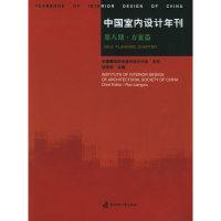 中国室内设计年刊(第八期.方案篇)