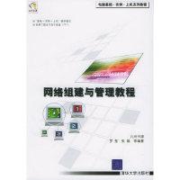 网络组建与管理教程——电脑基础·实例·上机系列教程