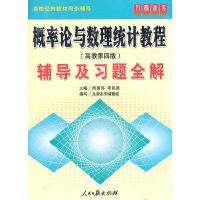 物理化学(第四版)辅导及习题全解