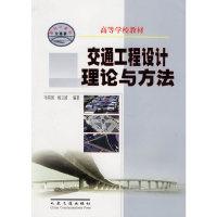 交通工程设计理论与方法