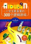 小学生爱读本-小学生最喜爱的300个逻辑游戏