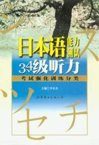 日本语能力测试(3-4)级听力考试强化训练分类