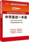 中公最新版2014国家教师资格考试专用教材:中学面试一本通