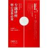 专题讲座核心法条必背(2013国家司法考试第11版)