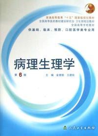 病理生理学(第6版)