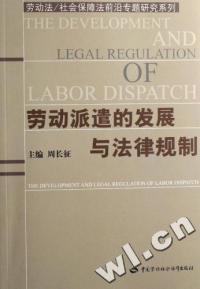 劳动派遣的发展与法律规制/劳动法、社会保障法前沿专题研究系列