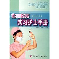 实用临床实习护士手册