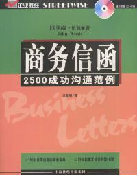 商务信函--2500成功沟通范例(附赠光盘)