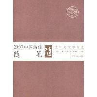 2007年中国最佳随笔
