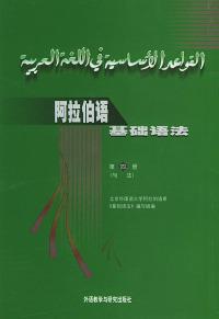 阿拉伯语基础语法 第四册(内容一致,印次、封面或原价不同,统一售价,随机发货)