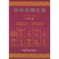 中华开源大圣(全一套八册)