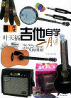 叶天福吉他自学一月通