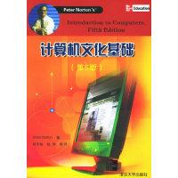 计算机文化基础(第5版)