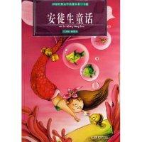 安徒生童话(青少版插图本)/世界经典文学名著丛书