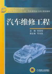 汽车维修工程(内容一致,印次、封面或原价不同,统一售价,随机发货)