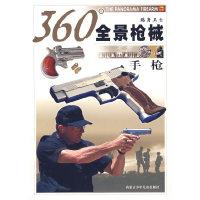 手枪/360°全景枪械(360°全景枪械)