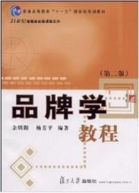 品牌学教程(第二版)(内容一致,印次、封面或原价不同,统一售价,随机发货)