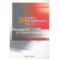 20世纪西方货币金融理论研究
