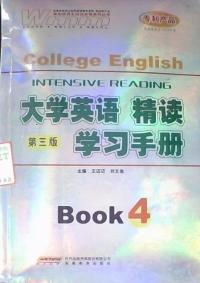 大学英语精读学习手册(第三版)4