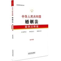 中华人民共和国婚姻法:案例注释版(第四版)