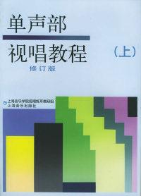 单声部视唱教程(上)(第2版修订版)(内容一致,印次、封面或原价不同,统一售价,随机发货)