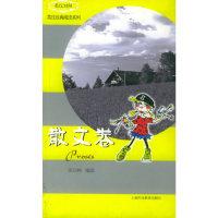 英汉经典阅读系列 散文卷 英汉对照