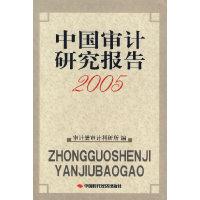 中国审计研究报告2005