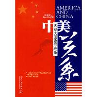 中美关系-透视大国隐形战争