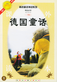 中华少年百部阅读精品必读(著名童话神话系列)(全套共10册)