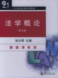 法学概论(第三版)