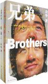 兄弟(全两册)