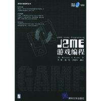 J2ME 游戏编程——游戏开发经典丛书