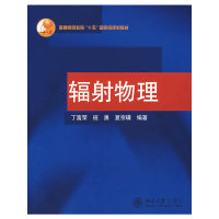 辐射物理/普通高等教育十五国家级规划教材