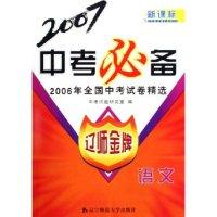 语文(新课标2006年全国中考试卷精选)/2007中考必备