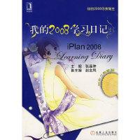 iplan2008 Learning Diary 我的2008 学习日记(初中二年级版)