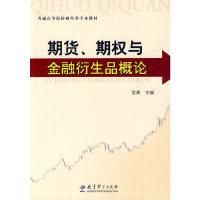 期贷、期权与金融衍生品概论