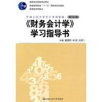 《财务会计学》学习指导书(第五版)