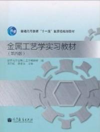 金属工艺学实习教材(第四版)