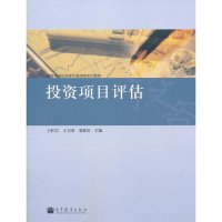 投资项目评估(内容一致,印次、封面或原价不同,统一售价,随机发货)