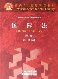 国际法(第二版)