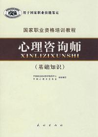 国家职业资格培训教程心理咨询师(基础知识)