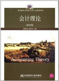 会计理论(第四版)