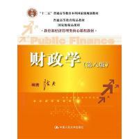 财政学-(第八版)
