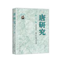 唐研究 第二十二卷