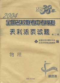 天利38套:2004全国名校联考中考模拟天利活页试题第二辑--物理