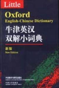 牛津英汉双解小词典(新版)