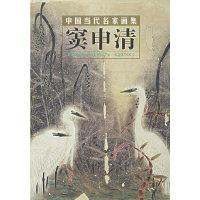 窦申清——中国当代名家画集
