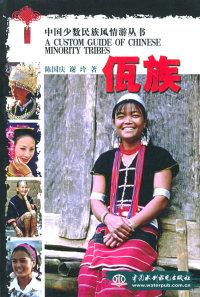佤族(特价\封底打有圆孔)——中国少数民族风情游丛书